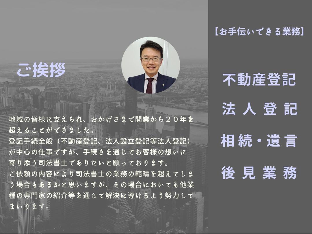 大西正啓司法書士事務所ご紹介スライド2