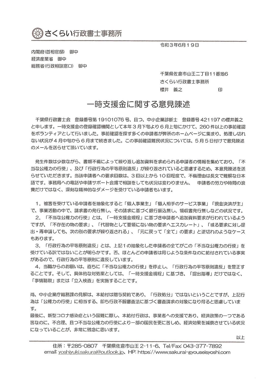 6月19日 一時支援金の意見陳述