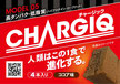 チャージック 高タンパク/低脂質