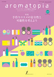 FRAGRANCE JOURNAL LTD. (フレグランスジャーナル社)aromatopia(アロマトピア) No.141