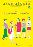 FRAGRANCE JOURNAL LTD. (フレグランスジャーナル社)aromatopia(アロマトピア) No.130