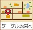 川武タタミ店 グーグルマップへ