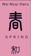 春 spring wa-no(u)-haru