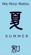 夏 summer wa-no(u)-natsu