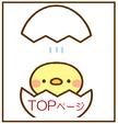 川武タタミ店 TOPページへ
