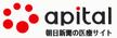 朝日新聞の医療サイト