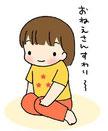 横座り、股関節痛