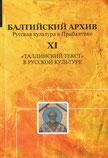 Балтийский архив XI