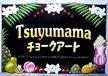 Tsuyumamaチョークアート