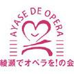 綾瀬でオペラを!の会