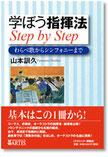学ぼう指揮法 Step by Step──わらべ歌からシンフォニーまで(山本訓久著)