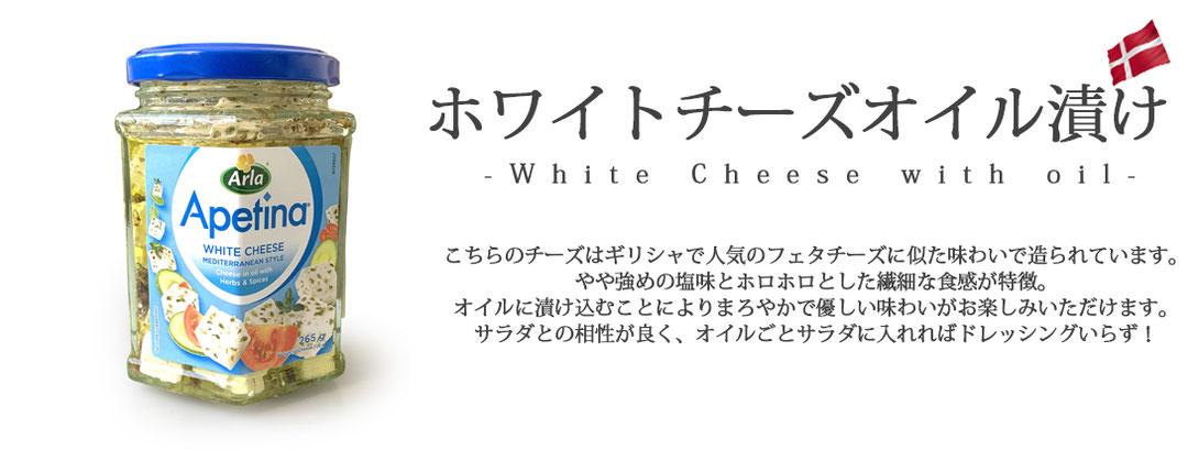 ホワイトチーズ