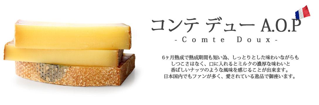 コンテチーズ