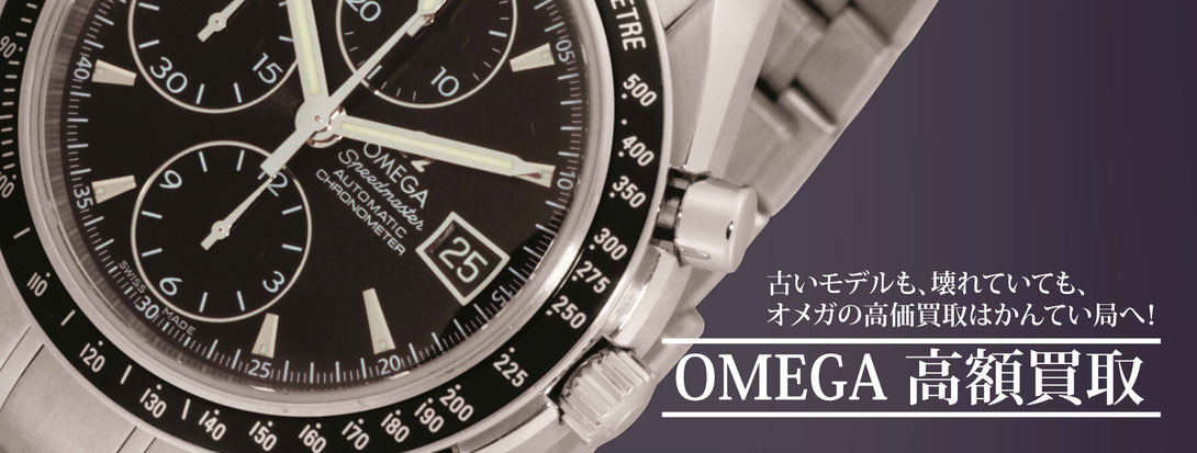 オメガの高価買取はかんてい局上尾駅前店へ!古い時計も、壊れていてもOKです!