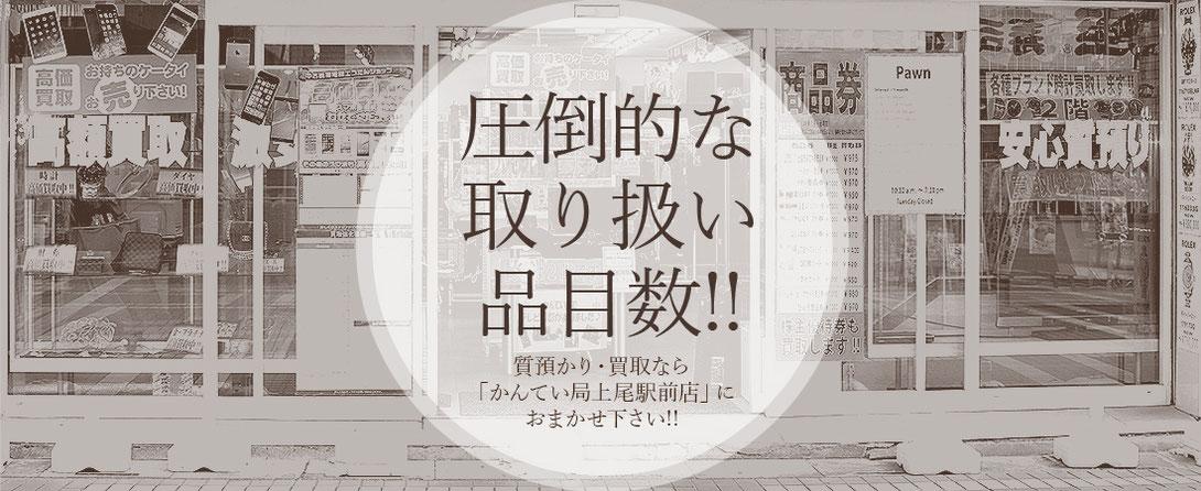 圧倒的な取り扱い品目数!!質預かり・買い取りなら「かんてい局上尾駅前店」におまかせ下さい!!