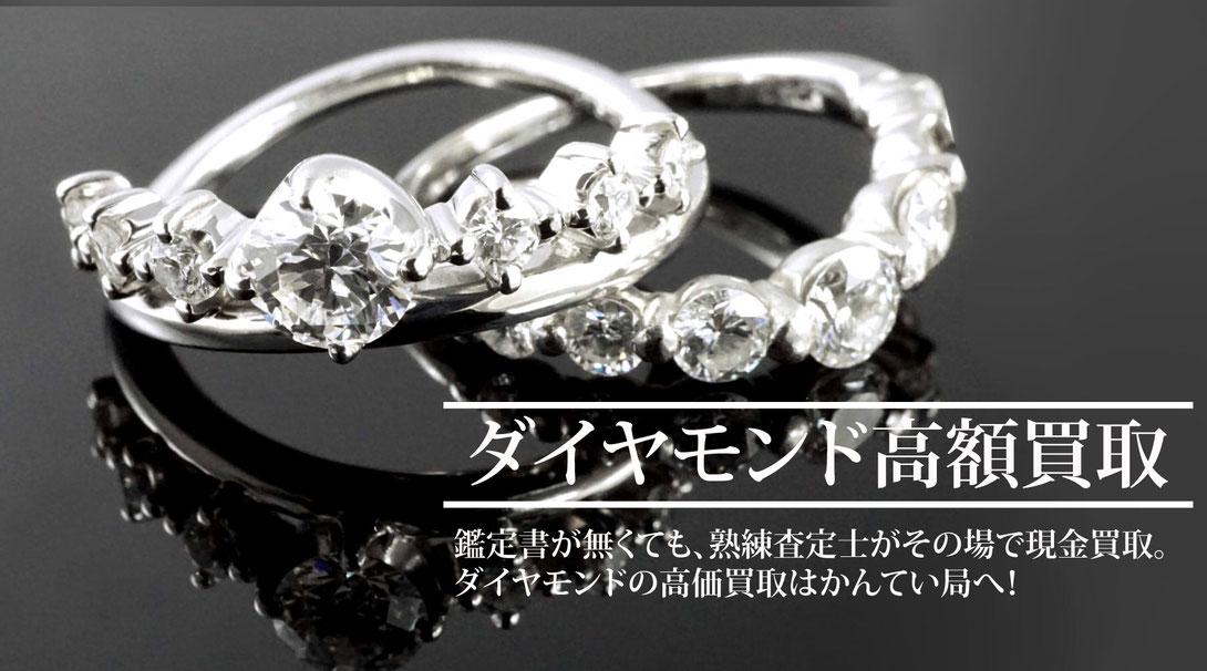 ダイヤモンドの高価買取はかんてい局上尾駅前店へ!