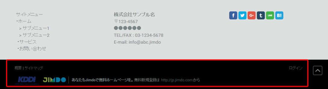 jimdoのフッター編集方法