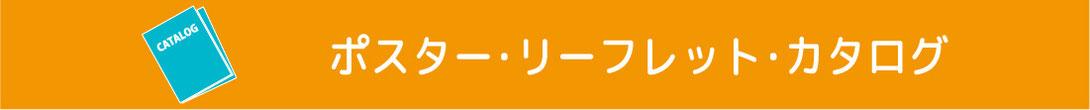 マリヤ画材/製作物/その他販促POP/ポスター・リーフレット・カタログ