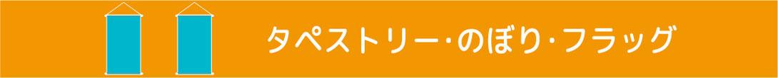 マリヤ画材/製作物/店頭ツール/タペストリー・のぼり・フラッグ