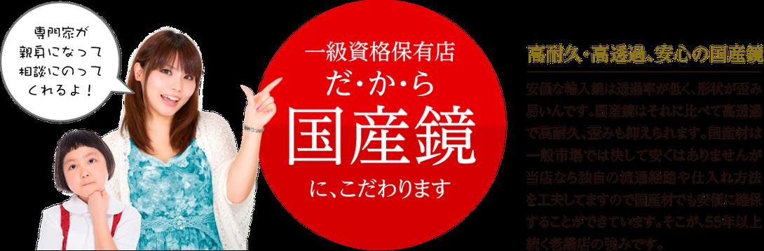 岐阜・愛知・名古屋のガラス鏡の販売修理 壁面鏡 姿見鏡
