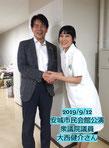 大西健介 2019/9/12