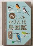 おさんぽ鳥図鑑
