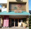 多治見本町オリベストリートの土産物店「やまよね」 Tajimi Honmachi Oribe Street