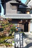 多治見本町オリベストリートのお店「井筒」 Tajimi Honmachi Oribe Street