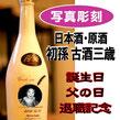 日本酒 名入れ 写真 彫刻入り 白磁ボトル 初孫 古酒三歳 誕生日 記念日 ギフト プレゼント 父の日 敬老の日 開店 退職