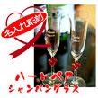 ペアシャンパングラス名入れ彫刻入り 赤いハートのペア 結婚お祝い 結婚記念日
