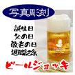 ビアジョッキ 写真彫刻 名入れ イラスト オリジナル ビールグラス 誕生日 敬老の日 父の日 記念品 ギフト プレゼント