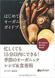 茅ケ崎 料理教室 湘南 マクロビ 藤沢 平塚