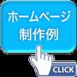 ホームページ制作例 アフターコロナのホームページ