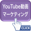YouTube動画マーケティング_Marketing