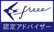freee認定アドバイザーのプロフィール検索