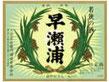 早瀬浦(純米酒):馬乃屋の越前地酒