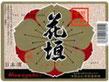 花垣 米しずく(特別純米酒):馬乃屋の越前地酒