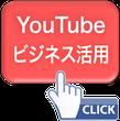 YouTubeビジネス活用のボタン