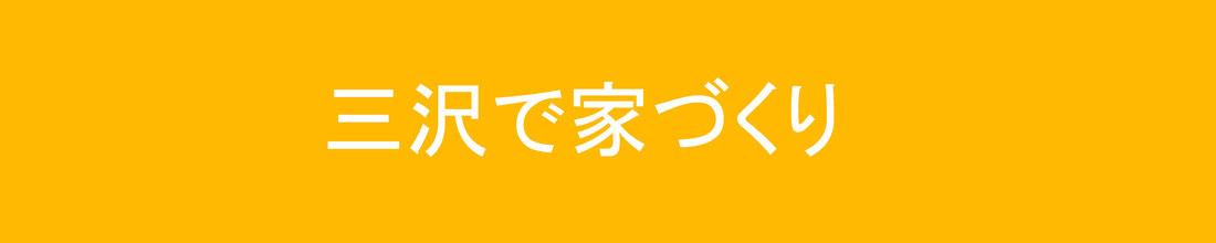 三沢で家づくり-三沢市