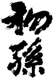 初孫(山形)
