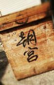 ↑茶畑日記はコチラ