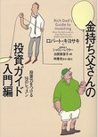 金持ち父さんの投資ガイド入門編