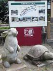 花輪駅のウサギとカメ