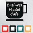 ビジネスモデルカフェ
