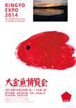 大金魚博覧会