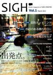 インディーズ電子書籍マガジン SIGH vol.1