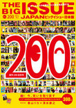 BIG ISSUE 200号