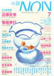 梶よう子さんの『連鶴』を連載中の「小説NON」2014年7月号。