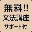 名古屋・栄の英会話 文法講座無料!!