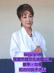 紀の川良子 2019/9/16